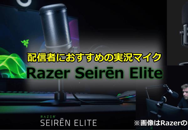 配信者におすすめの実況マイク「Razer Seirēn Elite」