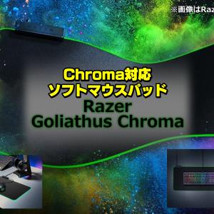 Chroma対応のソフトマウスパッド「Razer Goliathus Chroma」
