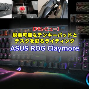 脱着可能なテンキーパッドとデスクを彩るライティング「ASUS ROG Claymore」をPRレビュー