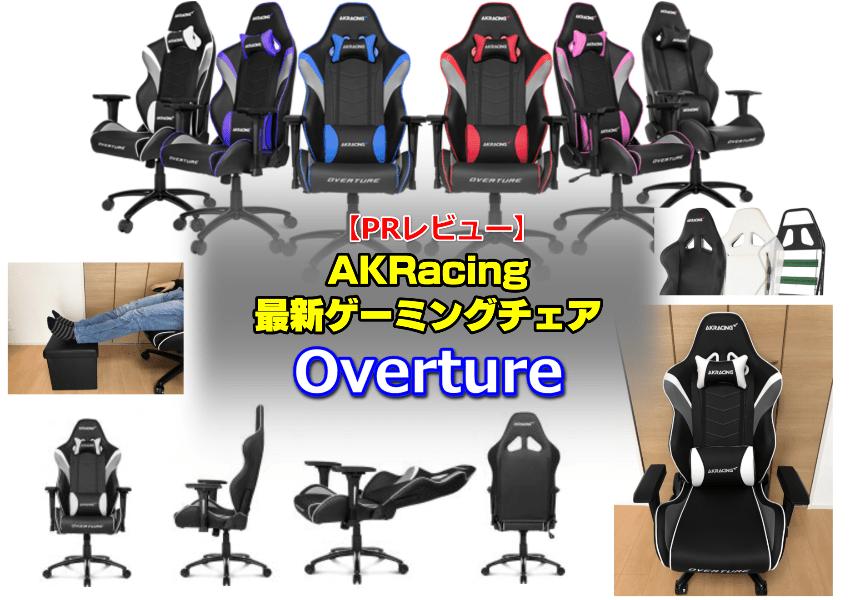 【PRレビュー】AKRacingゲーミングチェア「Overture」