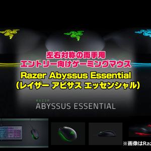 Razer Abyssus Essential(レイザー アビサス エッセンシャル)発売:左右対称の両手用エントリー向けゲーミングマウス