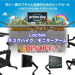 Amazonプライムデーセール2018にLoctekのデスクバイク、モニターアームが30OFFで登場!