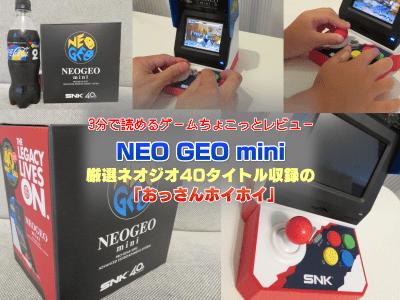 NEOGEO mini(ネオジオ ミニ):3分で読めるゲームちょこっとレビュー