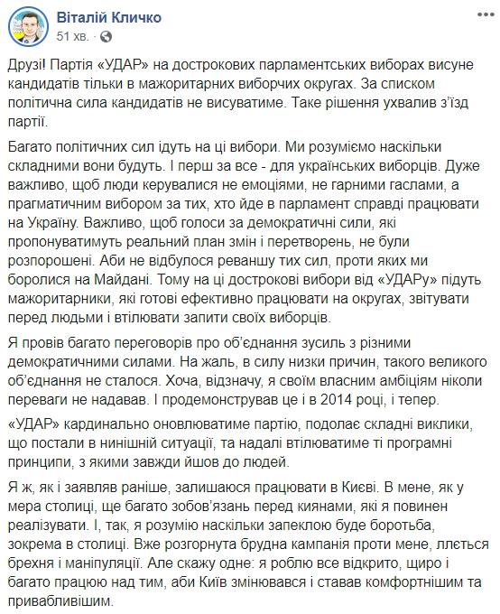 УДАР пойдет на выборы только по мажоритарке, - Кличко