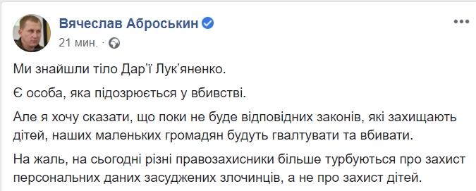 Пошук Дар'ї Лук'яненко: поліція зробила екстрену заяву про дівчинку