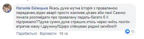 """Смертельна ДТП під Полтавою сталася з вини головного """"Слуги народу"""" області: подробиці"""