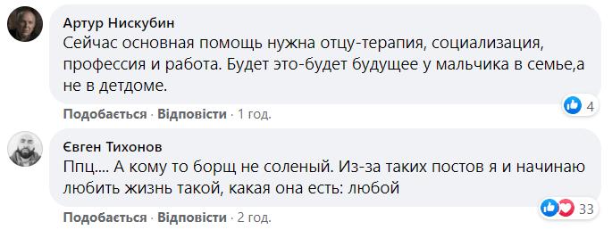 В Одессе умерла мать мальчика с инвалидностью, который жил в парке с родителями