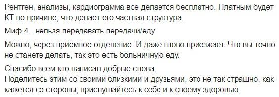 Украинец рассказал, сколько стоит и как проходит лечение от коронавируса