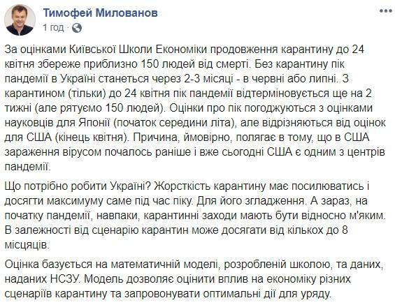 Карантин в Україні може тривати до 8 місяців: нові дані