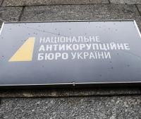 Ревизор для антикоррупционеров: сможет ли Верховная Рада назначить аудитора НАБУ