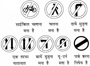 RBSE Solutions for Class 5 Environmental Studies Chapter 21 जीवन है अनमोल 1