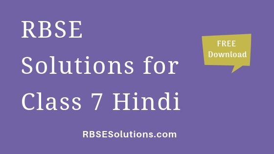 RBSE Solutions for Class 7 Hindi हिंदी