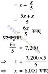 RBSE Solutions for Class 8 Maths Chapter 13 राशियों की तुलना Ex 13.2 Q6