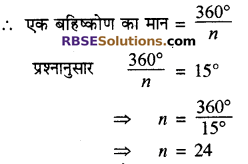 RBSE Solutions for Class 8 Maths Chapter 6 बहुभुज Ex 6.1 Q6