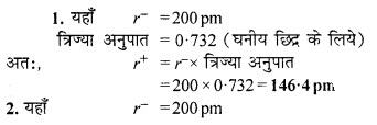 RBSE Solutions for Class 12 Chemistry Chapter 1 ठोस अवस्था image 33