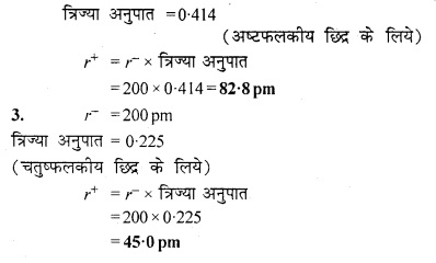 RBSE Solutions for Class 12 Chemistry Chapter 1 ठोस अवस्था image 34