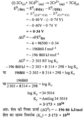 RBSE Solutions for Class 12 Chemistry Chapter 3 वैद्युत रसायन image 15