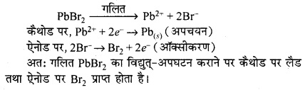 RBSE Solutions for Class 12 Chemistry Chapter 3 वैद्युत रसायन image 26