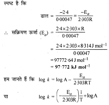 RBSE Solutions for Class 12 Chemistry Chapter 4 रासायनिक बलगतिकी image 44