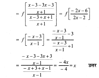 RBSE Solutions for Class 12 Maths Chapter 1 Additional Questions 5