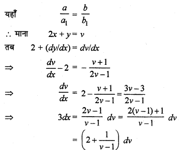 RBSE Solutions for Class 12 Maths Chapter 12 अवकल समीकरण Ex 12.7