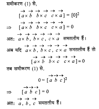 RBSE Solutions for Class 12 Maths Chapter 13 सदिश Ex 13.5