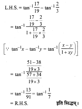RBSE Solutions for Class 12 Maths Chapter 2 Ex 2.1 11