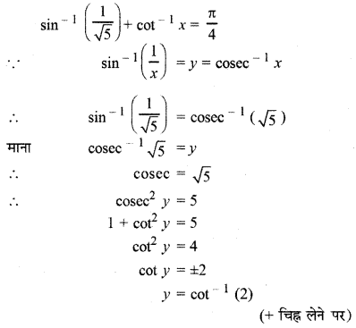 RBSE Solutions for Class 12 Maths Chapter 2 Ex 2.1 45