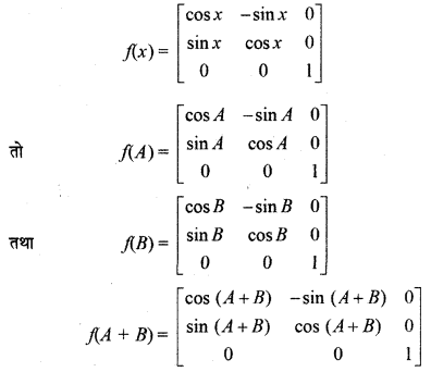 RBSE Solutions for Class 12 Maths Chapter 3 Ex 3.2 15