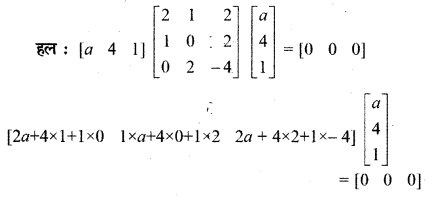 RBSE Solutions for Class 12 Maths Chapter 3 Ex 3.2 27