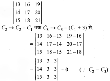 RBSE Solutions for Class 12 Maths Chapter 4 Ex 4.2 6