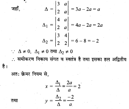 RBSE Solutions for Class 12 Maths Chapter 5 Additional Questions 12