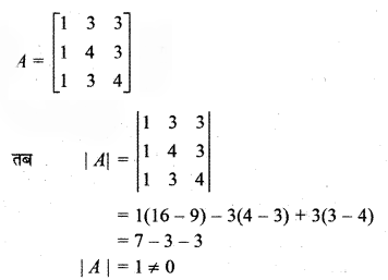 RBSE Solutions for Class 12 Maths Chapter 5 Additional Questions 28