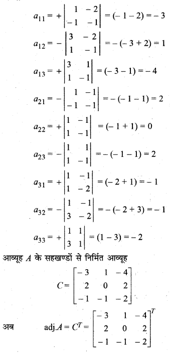 RBSE Solutions for Class 12 Maths Chapter 5 Ex 5.2 32