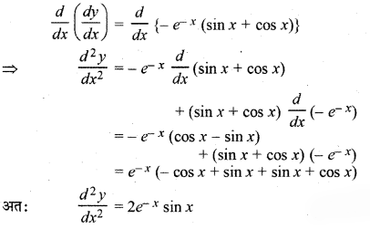 RBSE Solutions for Class 12 Maths Chapter 7 Ex 7.5 10