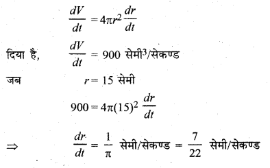 RBSE Solutions for Class 12 Maths Chapter 8 अवकलजों के अनुप्रयोग Ex 8.1 1