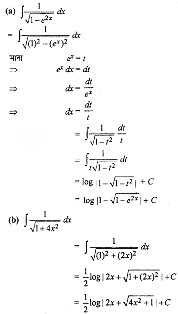 RBSE Solutions for Class 12 Maths Chapter 9 समाकलन Ex 9.3