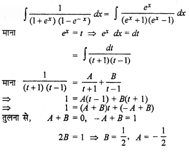 RBSE Solutions for Class 12 Maths Chapter 9 समाकलन Ex 9.4