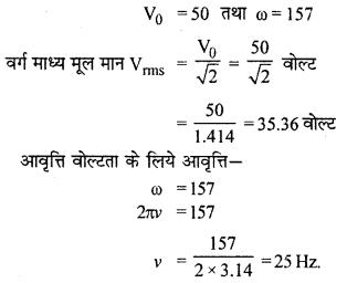 RBSE Solutions for Class 12 Physics Chapter 10 प्रत्यावर्ती धारा 1