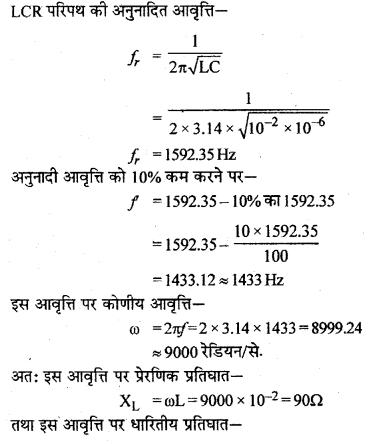 RBSE Solutions for Class 12 Physics Chapter 10 प्रत्यावर्ती धारा 11
