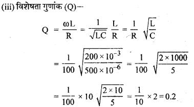 RBSE Solutions for Class 12 Physics Chapter 10 प्रत्यावर्ती धारा 12.2