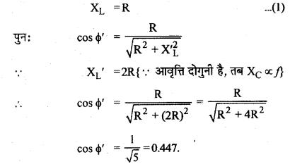 RBSE Solutions for Class 12 Physics Chapter 10 प्रत्यावर्ती धारा 13.1