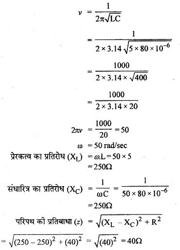 RBSE Solutions for Class 12 Physics Chapter 10 प्रत्यावर्ती धारा 14