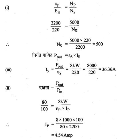 RBSE Solutions for Class 12 Physics Chapter 10 प्रत्यावर्ती धारा 15