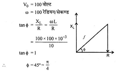 RBSE Solutions for Class 12 Physics Chapter 10 प्रत्यावर्ती धारा 3