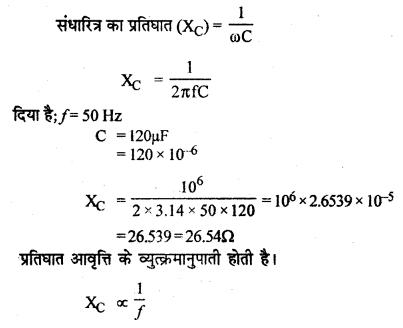 RBSE Solutions for Class 12 Physics Chapter 10 प्रत्यावर्ती धारा 6