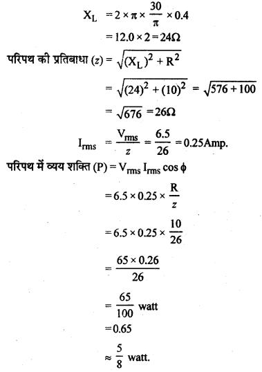 RBSE Solutions for Class 12 Physics Chapter 10 प्रत्यावर्ती धारा 7