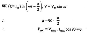 RBSE Solutions for Class 12 Physics Chapter 10 प्रत्यावर्ती धारा very short Q 23