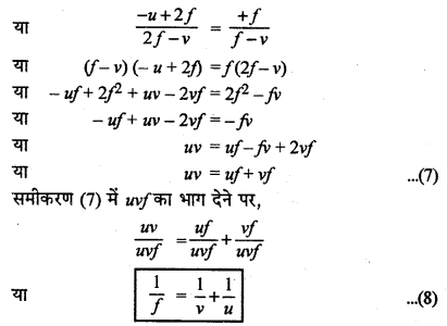 RBSE Solutions for Class 12 Physics Chapter 11 किरण प्रकाशिकी long Q 1.7