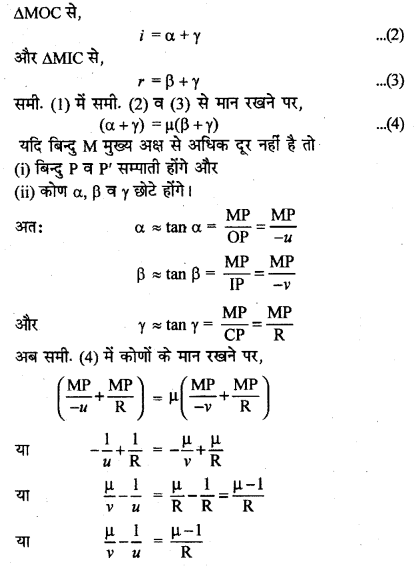 RBSE Solutions for Class 12 Physics Chapter 11 किरण प्रकाशिकी long Q 4.1
